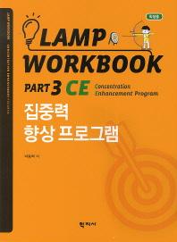 Lamp Workbook Part 3 CE: 집중력 향상 프로그램(학생용)