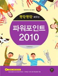 뚝딱뚝딱 배우는 파워포인트 2010
