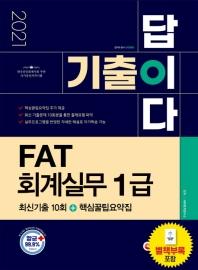 기출이 답이다 FAT 회계실무 1급 최신기출 10회+핵심꿀팁요약집(2021)