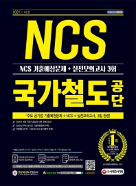 국가철도공단 NCS 기출예상문제+실전모의고사 3회(2021)