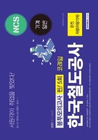 NCS 코레일 한국철도공사 운전, 차량(차량기계) 봉투모의고사 찐! 5회(2021)