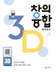 창의융합 빅터연산 3D(초2~초3 수준)(2021)