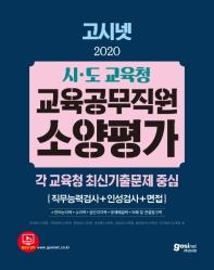 고시넷 시·도교육청 교육공무직원 소양평가(2020)(고시넷)
