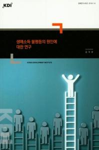 생애소득 불평등의 원인에 대한 연구