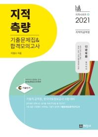지적측량 기출문제집&합격모의고사(2021)