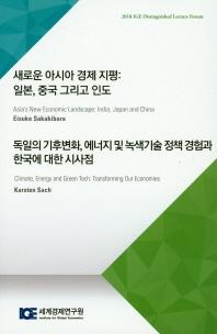 새로운 아시아 경제 지평: 일본, 중국 그리고 인도