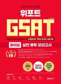위포트 GSAT 삼성직무적성검사 파이널 실전 봉투 모의고사(2020 하반기)