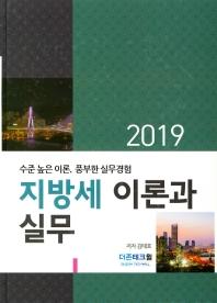 지방세 이론과 실무(2019)