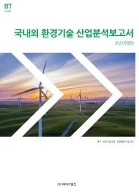 2022 국내외 환경기술 산업분석보고서