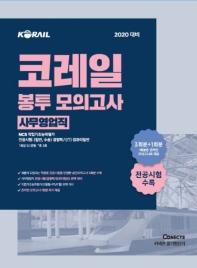 코레일 봉투 모의고사(사무영업직)(2020)