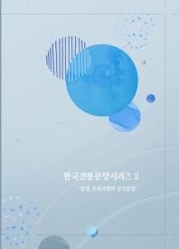 한국전통문양시리즈. 2: 장생,오복사랑의 상징문양