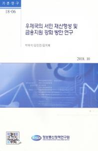 우체국의 서민 재산형성 및 금융지원 강화 방안 연구