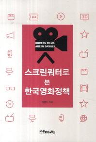 스크린쿼터로 본 한국영화정책