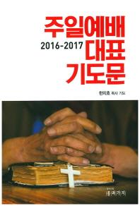 주일예배 대표 기도문(2016-2017)
