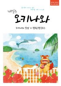 내일은 오키나와오키나와 본섬 + 맵북(맵코드)(2018-2019)