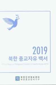 북한 종교자유 백서(2019)