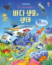 Usborne 바다 생물과 생태