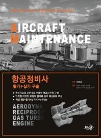 항공정비사 필기+실기구술