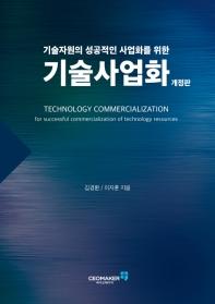 기술사업화