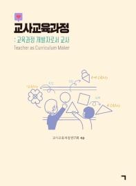교사교육과정
