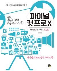 파이널 컷 프로 X: Final Cut Pro X 10.33