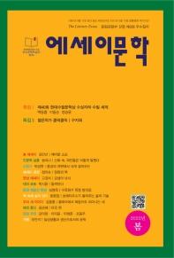 에세이 문학(2021 봄호)