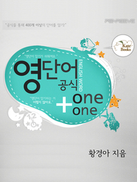 영단어 공식 one+one: 공식을 통해 400개 이상의 영단어 암기