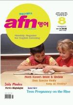 afn영어 2008년 8월호(통권 제369호)