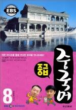 중급 중국어(방송교재 2010년 8월)