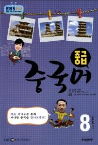 중급 중국어(방송교재 2011년 8월)