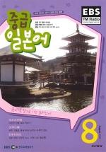 중급 일본어(방송교재 2009년 08월)