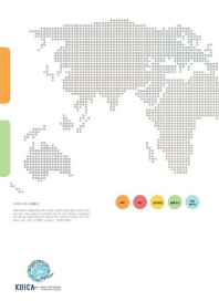 함께 읽는 KOICA 사업 이야기 (지역 개발)