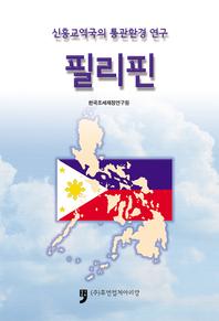 신흥교역국의 통관환경 연구 필리핀 편