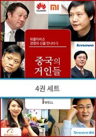 위클리비즈 경영의 신을 만나다 중국/기업문화/창조혁신/패션뷰티명품 세트(5~8)