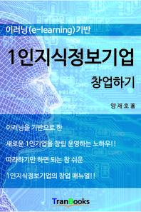 이러닝(e-learning)기반 1인지식정보기업 창업하기