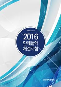 2016 단체협약 체결지침