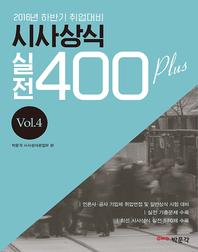 시사상식 실전 400 plus vol.4 (2016년 하반기 취업대비)