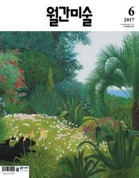 월간 미술 2017년 6월호