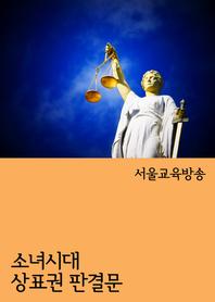 소녀시대 상표권 판결문 (특허법, 상표법)