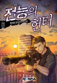 전능의 헌터. 6(완결)