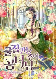 물질만능주의 공녀님(전3권)