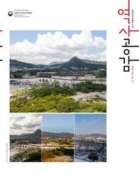 대한민국역사박물관  역사공감  제20-1호, Vol.27