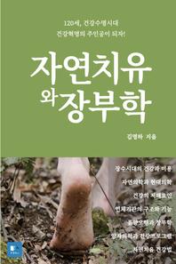 자연치유와 장부학