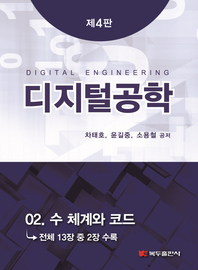 디지털공학 (4판) .2
