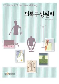 의복구성원리(1학기, 워크북 포함)