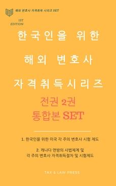 한국인을 위한 해외 변호사 자격 세트