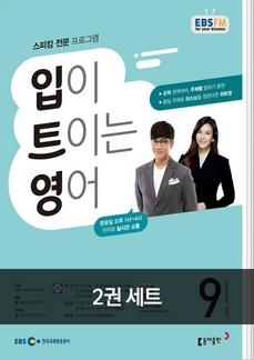입트영 + 귀트영 세트 (EBS 방송교재 2021년 9월호)