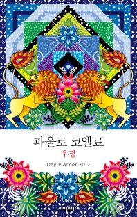 파울로 코엘료 우정(Day Planner 2017)