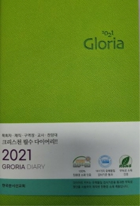 글로리아 다이어리(Gloria Diary)(2021)