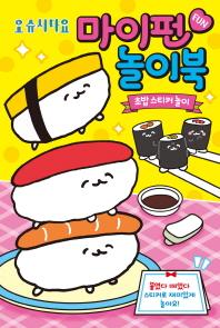 오슈시다요 마이펀 놀이북: 초밥 스티커 놀이